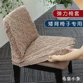 家用矮背斜邊北歐實木餐椅彈力全包矮背椅套椅子套罩簡約套子座套 ys6418『毛菇小象』