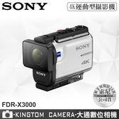 加贈原廠電池 SONY FDR-X3000 4K 運動型攝影機 附防水殼 公司貨 再送64G卡+專用電池+專用座充+清潔組