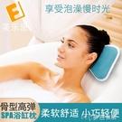 浴缸枕通用型浴缸靠墊帶吸盤小巧輕便酒店專用洗澡按摩頭枕洗浴靠枕 麥吉良品YYS