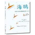海鷗:契訶夫經典戲劇新譯(修訂版)