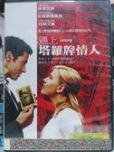 挖寶二手片-Y54-052-正版DVD-電影【遇上塔羅牌情人】-休傑克曼 史嘉蕾喬韓