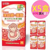 孕哺兒 高單位凍晶鐵+葉酸 膠囊 60粒 買4送1共5盒 ◤限時6折◢