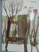 【書寶二手書T3/少年童書_ZEA】木子繪本-小鹿_張哲銘