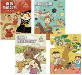 可能小學的愛台灣任務(4冊合售)