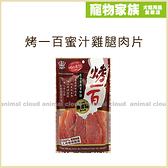 寵物家族-烤一百蜜汁雞腿肉片150g
