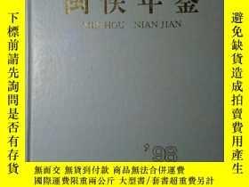 二手書博民逛書店罕見閩侯年鑑1998年Y15756 《閩侯年鑑》編委會 編 《閩