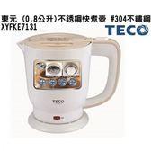TECO 東元 (0.8公升)不銹鋼快煮壺/美食鍋( #304不鏽鋼 )XYFK