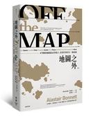 (二手書)地圖之外:47個被地圖遺忘的地方,真實世界的另一個面貌