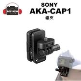 SONY AKA-CAP1 帽夾 【台南-上新】 帽子夾 適用 ActionCam X3000 AS300 AS50