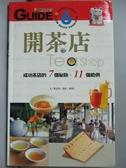 【書寶二手書T9/財經企管_HNZ】開茶店-成功茶店的7個秘訣11個範例_黃孟華