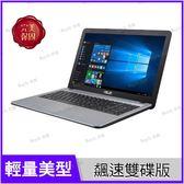 華碩 ASUS X541NA 銀 240G SSD+500G飆速特仕版【N4200/14吋/四核心/超值文書機/輕量/Win10/Buy3c奇展】X541N