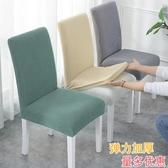 椅套椅子套罩家用簡約餐椅套罩彈力連體酒店椅套坐椅墊餐廳凳子套通用【快速出貨八折下殺】