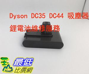 (含到府收回運費) Dyson DC35 DC44 吸塵器鋰電池維修換芯服務 $1 (電池芯另計) $100