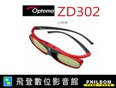 OPTOMA ZD302 3D眼鏡 投影機眼鏡 公司貨 開發票