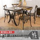 微量元素-手感工業風美式餐桌椅組/一桌四椅 HF32+33 桌椅 餐桌椅組【多瓦娜】
