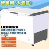 德國利勃  LIEBHERR 330公升 上掀密閉冷凍櫃 EFL-3505