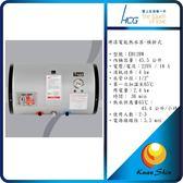 和成HCG EH12BW4 烤漆電能熱水器-橫掛式
