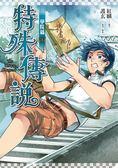 特殊傳說漫畫:學院篇(1)