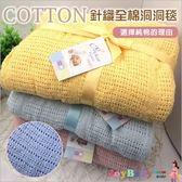 洞洞毯包巾 嬰兒被針織透氣蓋毯90*120CM-JoyBaby