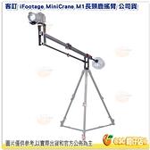 客訂 附收納袋 iFootage MiniCrane M1長頸鹿搖臂 公司貨 碳纖維 全景 錄影 載重15KG