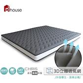King size 雙人特大床墊 chris無毒3D透氣網布超薄型智慧獨立筒床墊[雙人特大6×7尺]【DD House】