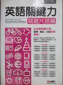 【書寶二手書T2/語言學習_NPV】英語關鍵力-關鍵片語篇_王琳詔總編輯_附光碟