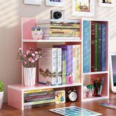 簡易桌上小書架學生用桌面創意兒童置物架簡約現代宿舍收納儲物架WY三角衣櫥