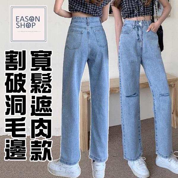 EASON SHOP(GQ1980)實拍膝蓋割破洞毛邊抽鬚提臀收腰直筒高腰牛仔長褲寬褲女水洗單寧磨白休閒淺藍