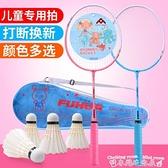 羽毛球拍羽毛球拍兒童幼兒園3-12歲小學生親子單雙拍耐用型套裝超輕LX 迷你屋 新品