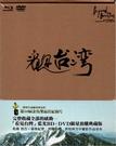 【停看聽音響唱片】【BD】看見台灣限量典藏版BD+DVD