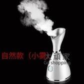 蒸臉機 蒸臉器熱噴家用蒸臉儀小型便攜式臉部蒸臉機加濕補水器儀