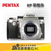Pentax KP 單機身 晶豪泰3C 專業攝影 公司貨 購買前請先洽詢貨況