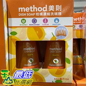 [COSCO代購] C127227 METHOD DISH SOAP美則濃縮洗碗精組532毫升X 4入