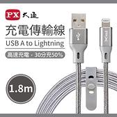 PX大通MFi原廠認證快速充電傳輸線1.8米(太空灰)ULA180G