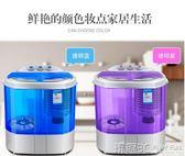 迷你洗衣機迷你家用雙桶缸半全自動寶嬰兒童小型脫水甩干 JD 玩趣3C