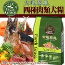 【zoo寵物商城】 EarthGrace大地恩典》四種肉類全犬狗飼料-40磅/包