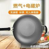 生鐵小炒鍋老式鑄鐵鍋平底無涂家用電磁爐不黏鍋不生銹燃氣灶適用 怦然心動NMS