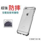 (i6s空壓殼)Apple iPhone 6s 4.7吋&6s Plus 5.5寸 超強防撞/防震/防摔/保護殼&手機殼