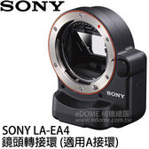 SONY LA-EA4 鏡頭轉接環 (24期0利率 免運 台灣索尼公司貨) A接環轉E接環
