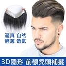 1.5x15公分下標區 韓國3D隱形補髮塊 男士髪片100%真髮 可染可燙 可修剪造型【RT61】