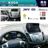 【JHY】2014~2019年Ford KUGA專用9吋螢幕A23系列安卓多媒體主機*雙聲控+藍芽+導航+安卓