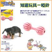 *WANG*普立爾Premier 知遊玩具《啞鈴_搖搖寵物耐咬玩具》SS(中小型犬)