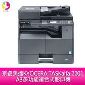 分期0利率  京瓷美達KYOCERA TASKalfa 2201 A3多功能複合式影印機