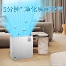空氣凈化器家用除甲醛細菌豹米2s去除二手煙臥室小型小米白消毒機YXS 七色堇