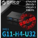 『時尚監控館』ORICO G11-H4-U32 4port HUB 4埠集線器USB3.0+USB2.0