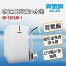 賀眾牌微電腦磁礦淨水器 UR-5602JW-1 [新款功能顯示龍頭]