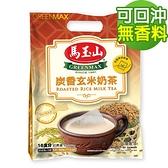 【馬玉山】炭香玄米奶茶(16入)~新品上市