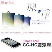 Apple iPhone 4 / 4S 凝淨膜【A-I4-012】3.5H 疏水疏油 靜電吸附 Alice3C