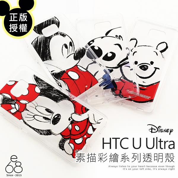 正版授權 迪士尼 HTC U Ultra 手機殼 彩繪風 手繪 米妮 米奇 維尼 史迪奇 保護殼