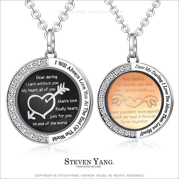 情侶項鍊 對鍊STEVEN YANG西德鋼項鍊 送刻字「鎖住你心」附鋼鍊*單個價格*情人節禮